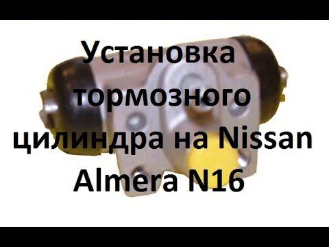 Замена тормозного цилиндра на Nissan Almera N16
