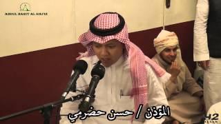 getlinkyoutube.com-المؤذن حسن حضرمي ــ تكبيرات العيد عام 1435هـ