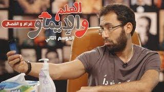 غرام وإنفصال - العلم والإيماو الموسم الثاني
