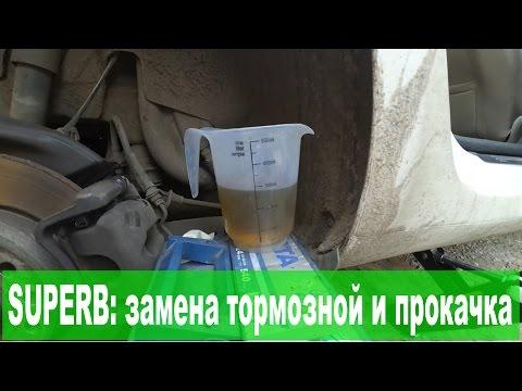 Skoda Superb II: замена тормозной жидкости и прокачка тормозов