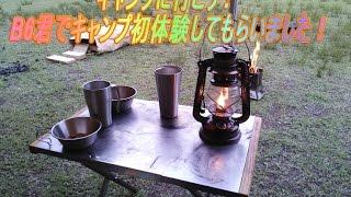 getlinkyoutube.com-azteca のキャンプに行こう!笑's B6君でキャンプ初体験してもらいました!