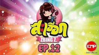 "getlinkyoutube.com-สะ เอือก EP12 ""แป้ง zbing z"""
