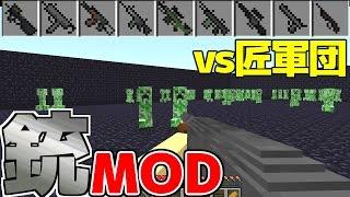getlinkyoutube.com-【MinecraftMOD紹介】銃MODでクリーパー300体を撃つ!