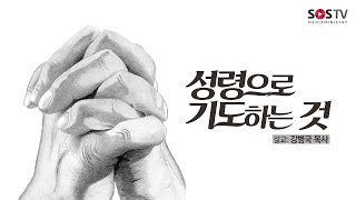 getlinkyoutube.com-[예배설교] 324. 성령으로 기도하는 것