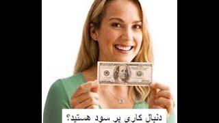 getlinkyoutube.com-کسب در آمد و شغل اینترنتی از طریق بازار سهام و یا فارکس به زبان فارسی