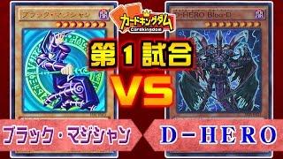 【遊戯王】裏CKCUP第1試合 ブラック・マジシャンVS D-HERO【カードキングダム】