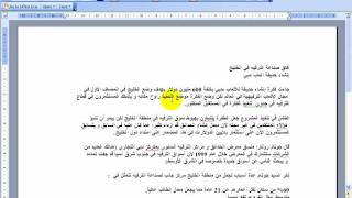 getlinkyoutube.com-icdl-word-arabic- التدقيق الاملائي والنحوي والقاموس