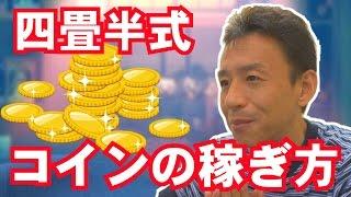 【ツムツム 】#54 無課金コンプリートへの道!! ほんとに無課金!四畳半のコインの稼ぎ方