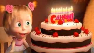 getlinkyoutube.com-Маша и медведь - С днем рождения, меня! Masha and The Bear - Happy birthday song