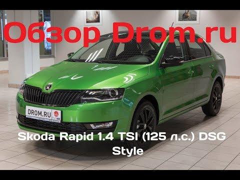 Skoda Rapid 2017 1.4 TSI (125 л.с.) DSG Style - видеообзор