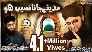 New Naat 2018   Ya Raab Madine Pak Ma Jana Naseeb Ho   Hafiz Tahir Qadri