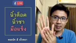 นิ้วล็อค นิ้วชา มือแข็ง แก้ไขอย่างไร-หมอนัท FB Live