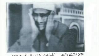 getlinkyoutube.com-الشيخ محمد صديق المنشاوي سورة ال عمران حفلة نادرة