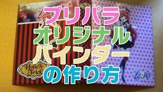 getlinkyoutube.com-『お父さん自作』 プリパラ | オリジナルバインダーの作り方(プリチケ・トモチケ収納)