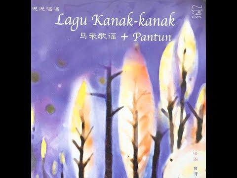 说说唱唱《马来歌谣》Lagu Kanak-kanak + Pantun - Ikan Kekek Mak Ilui