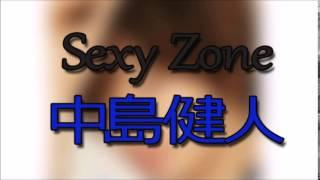 getlinkyoutube.com-男のスケベ心?中島健人と菊池風磨『男としては・・・』