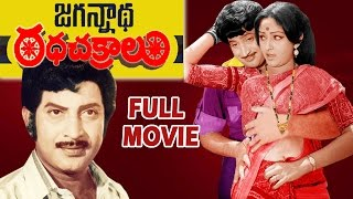 Jagannatha Ratha Chakralu Full Movie - Krishna | Jayaprada | Jaggayya | Giribabu | V9 Videos