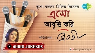 Esho Abritti Kori | Bengali Recitation | Best Of Bratati Bandopadhyay | Audio Jukebox