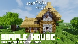 "getlinkyoutube.com-Minecraft : สอนสร้างบ้านแบบเรียบง่าย ""Simple House!"""