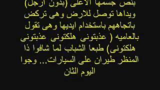 getlinkyoutube.com-قصص مرعبة حدثت في عمان