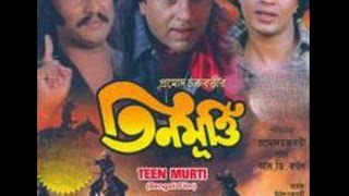 Teen Murti Bengali Movie Part 1