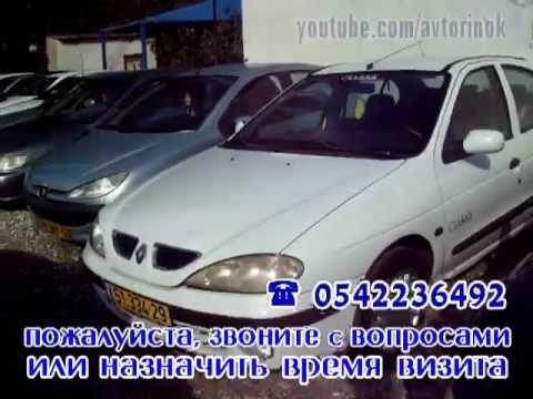 Автомобили до 20 тыс шекелей, Израиль тел 0542236492