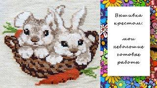 getlinkyoutube.com-Вышивка крестом: мои небольшие готовые работы
