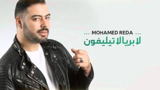 getlinkyoutube.com-Mohamed Reda … Majnoun - Lyrics | محمد رضا  … مجنون - بالكلمات