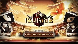 getlinkyoutube.com-[LINE Rangers Series] ตอนที่ 4 มิชชั่น! เอาชนะนัทและผองเพื่อน!