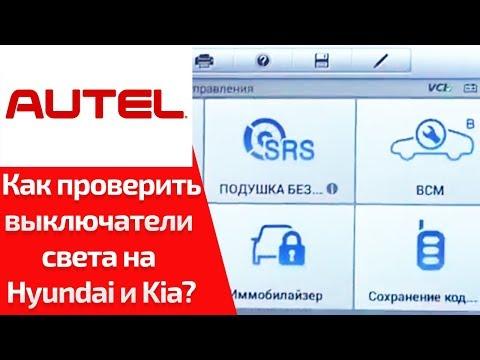 Как проверить выключатели света KIA и Hyundai (обучение Autel MaxiSys MS906 & MS906BT)