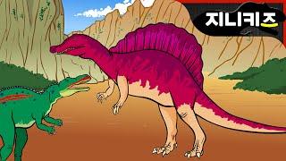 getlinkyoutube.com-#11 스피노사우루스 vs 티라노사우루스 | 백악기 육식공룡 ★지니키즈 공룡세상