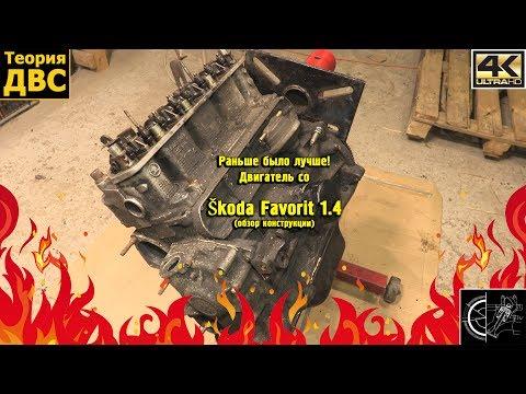 Раньше было лучше! Двигатель со Skoda Favorit 1.4 (обзор конструкции)