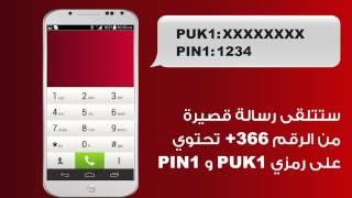 getlinkyoutube.com-كيفية فتح رمز القفل PUK من خلال موبايلك