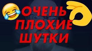 ОЧЕНЬ ПЛОХИЕ ШУТКИ - JACKBOX #1