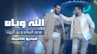 getlinkyoutube.com-محمد السالم ونور الزين - الله وياه (فيديو كليب) | 2016 | Mohamed AlSalim & Noor AlZain - Alla Wyah