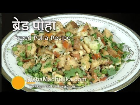 Bread Poha Recipe
