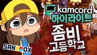 getlinkyoutube.com-좀비 고등학교!! [캠코드 생방송 하이라이트] - Kamcord Live - [잠뜰]