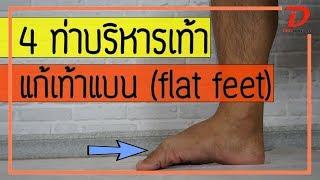 [คลิป 99] 4 ท่าบริหารเท้า แก้เท้าแบน