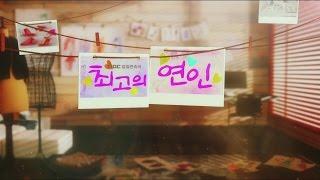 [Preview 따끈 예고] 20160129 The Dearest Lady 최고의 연인 - EP.40