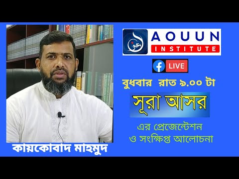 Surah Al Asr Presentation Tafsir III kaikobad Mahmud