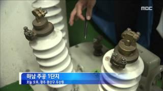 getlinkyoutube.com-HD [광주MBC뉴스] 대규모 아파트 정전 놓고 네 탓 공방