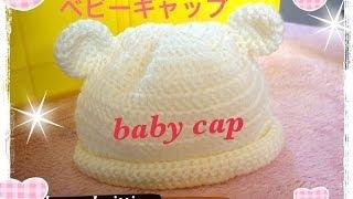 getlinkyoutube.com-ベビーキャップ☆かぎ針編みでニット帽☆簡単に長編みと細編みで^^baby cap☆Crochet☆