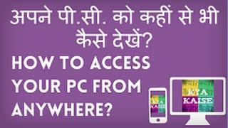 getlinkyoutube.com-How to Remote Access computer from anywhere? PC ko kahin se bhi kaise dekhte hain