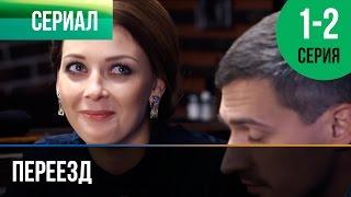 getlinkyoutube.com-Переезд 1 и 2 серия - Мелодрама | Фильмы и сериалы - Русские мелодрамы