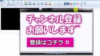 getlinkyoutube.com-ムービーメーカーの使い方:超簡単文字スクロール系動画の作り方