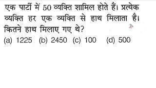 Mathematics for all competitive exam /railway group d / alp loco pilot and up police