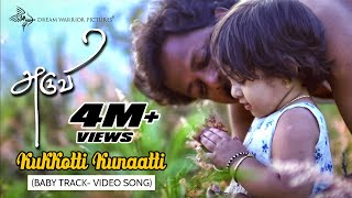 Baby Track (Kukkotti Kunaatti) - Video Song | Aruvi | Arun Prabu | Bindhu Malini, Vedanth