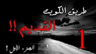 قصص جن : ( طريق الكويت القديم ) .. الجزء الأول !