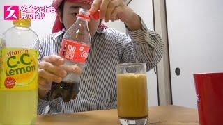 getlinkyoutube.com-【化学変化】コーラ+CCレモン、コーラ+コーヒー、紅茶+ビタミンレモン
