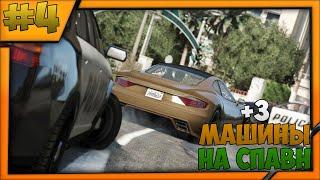 getlinkyoutube.com-Обзор модов GTA San Andreas #4 GTA 5 visa +3 машины на спавн